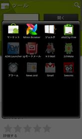 軽量&シンプルなタスクスイッチャーとして使えるホームアプリ「PreHome」