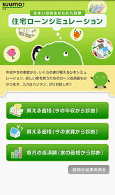 住宅ローンのシミュレーションができる「SUUMO 住宅ローンシミュレータ for Android」
