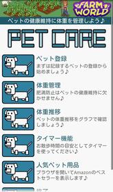 愛犬や愛猫の健康を管理するツール「ペットケア」