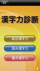 漢字の読み書きを手書き入力でチャレンジ!「漢字力診断」