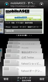 斬新な操作感のウェブブラウザ「NetFront Life Browser」