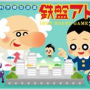 手塚治虫の大人気漫画「鉄腕アトム」がソーシャルゲームとしてMobageに登場!